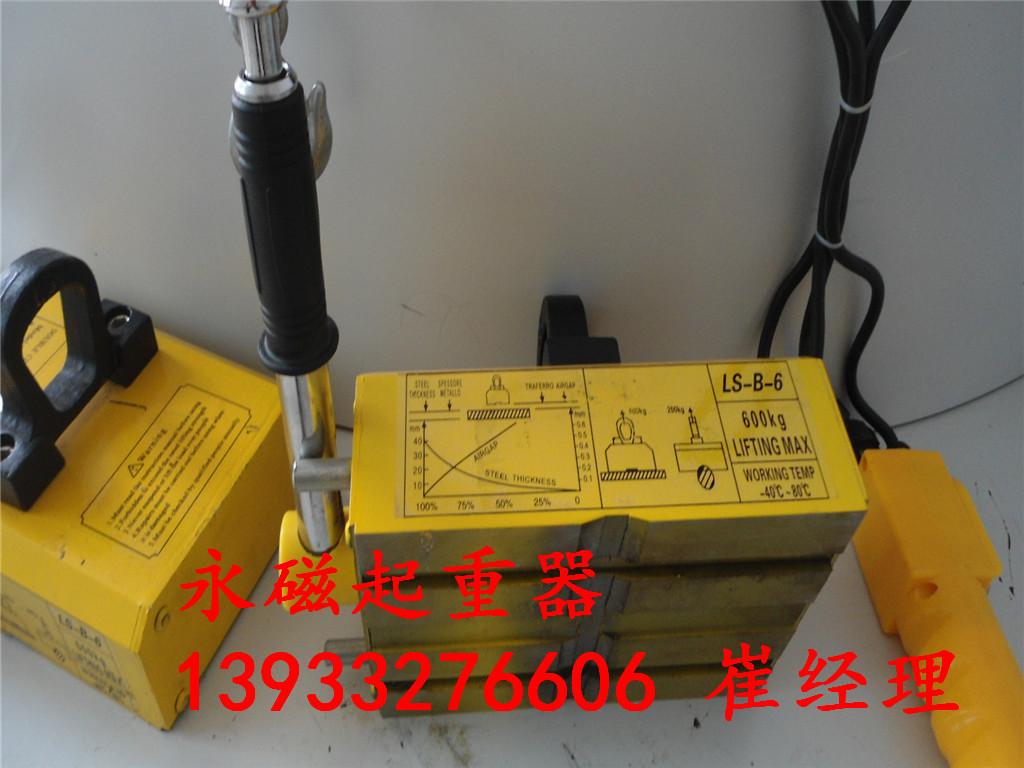LS-B-6型永磁吸盘.jpg