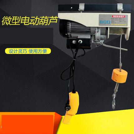 保定东圣pa系列220V微型电动葫芦.jpg
