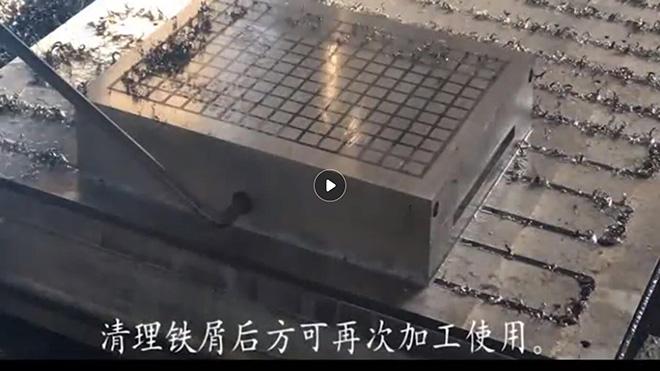 清理铁屑后方可使用永磁吸盘再次加工工件.jpg