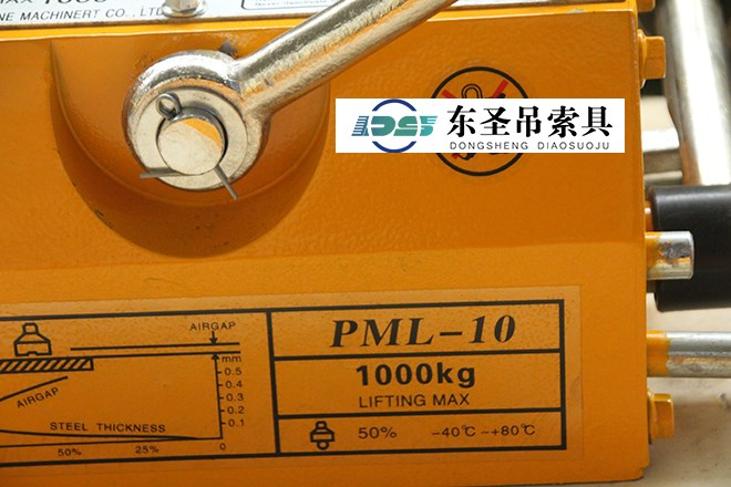 PML-6型永磁吸盘.jpg